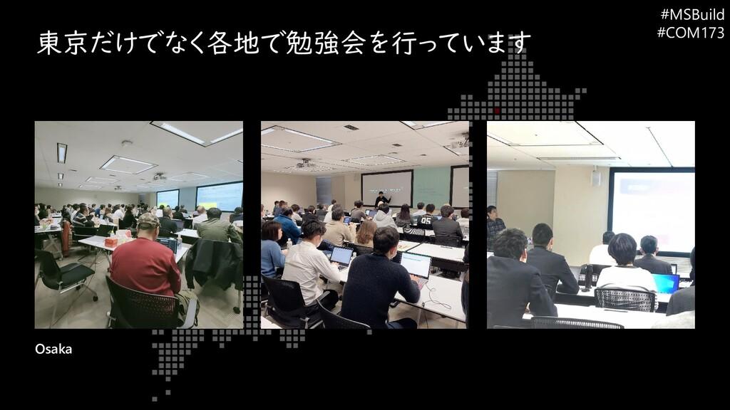 東京だけでなく各地で勉強会を行っています Osaka #MSBuild #COM173