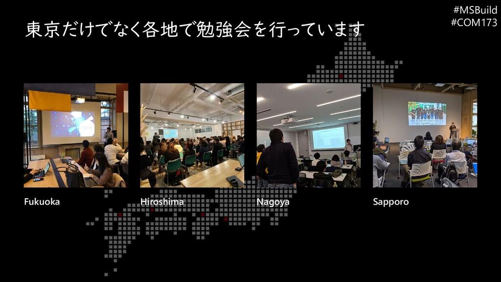 東京だけでなく各地で勉強会を行っています Fukuoka Hiroshima Nagoya S...