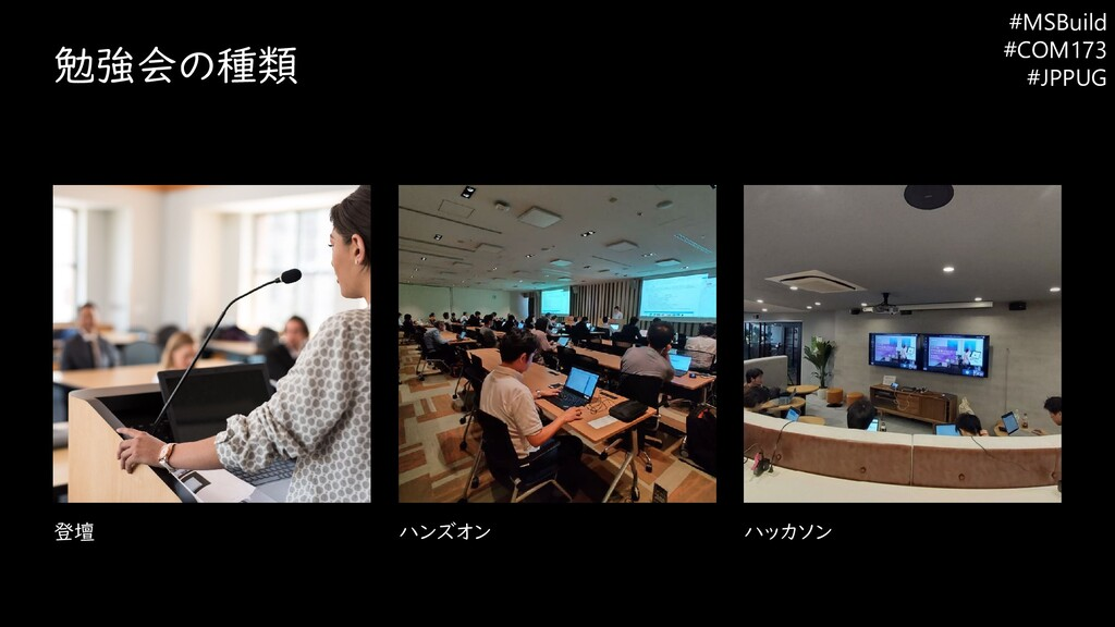 勉強会の種類 登壇 ハンズオン ハッカソン #MSBuild #COM173 #JPPUG