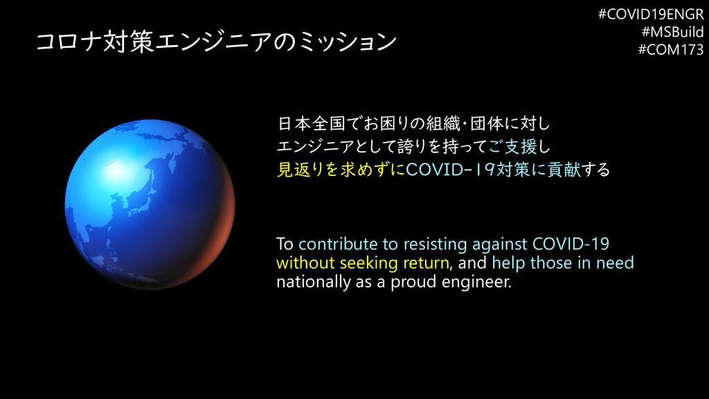コロナ対策エンジニアのミッション 日本全国でお困りの組織・団体に対し エンジニアとして誇りを持...