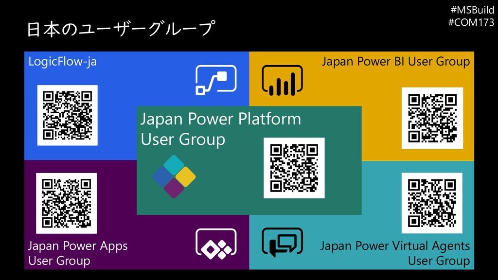 日本のユーザーグループ Japan Power Apps User Group LogicFl...