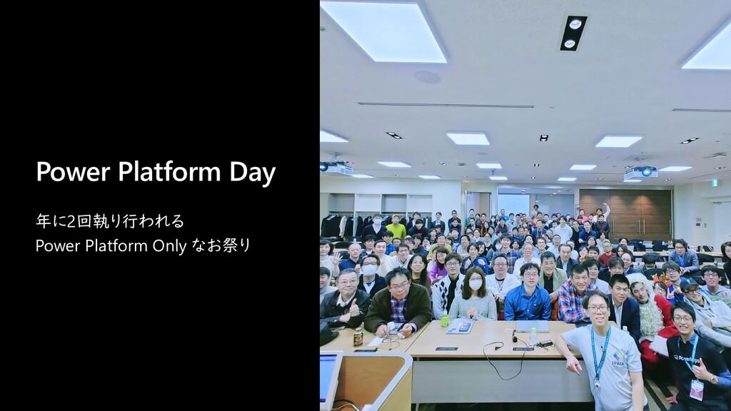 Power Platform Day 年に2回執り行われる Power Platform On...