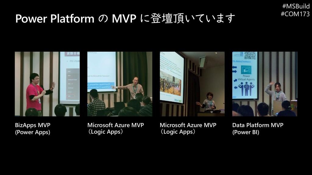 Power Platform の MVP に登壇頂いています BizApps MVP (Pow...