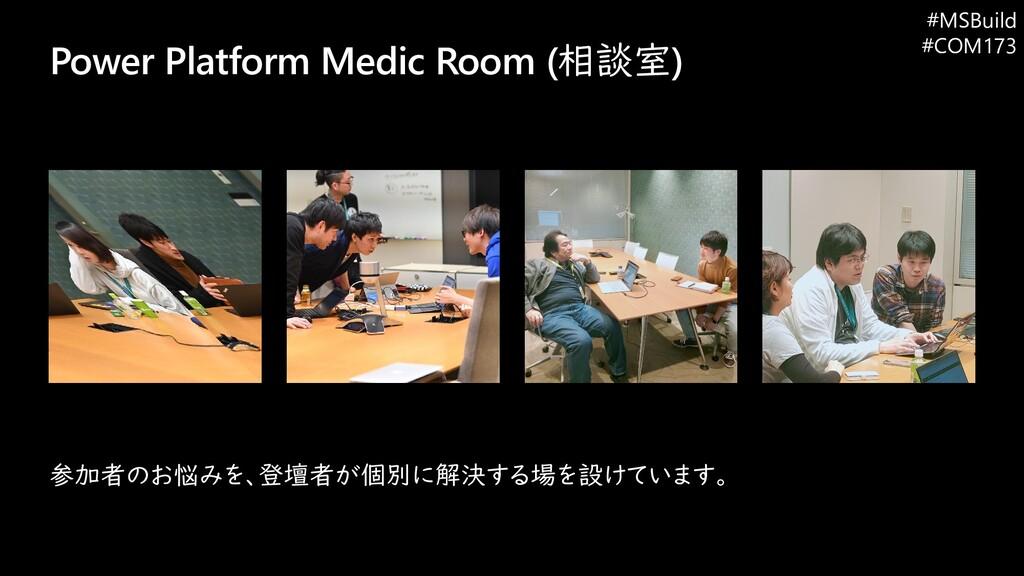 Power Platform Medic Room (相談室) 参加者のお悩みを、登壇者が個別...