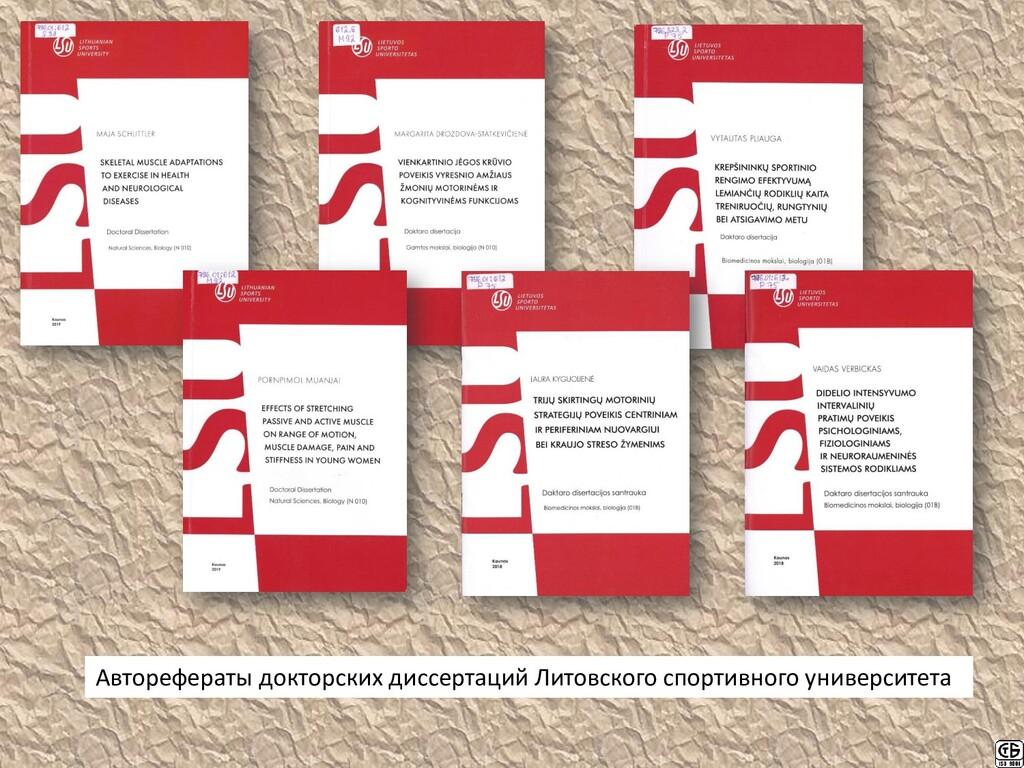 Авторефераты докторских диссертаций Литовского ...