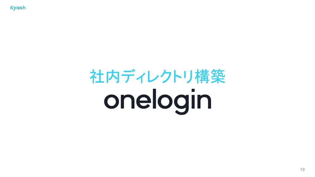 19 社内ディレクトリ構築 OneLogin