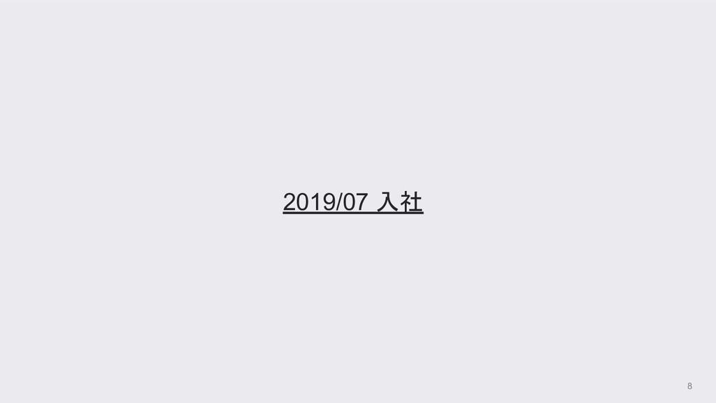 8 2019/07 入社