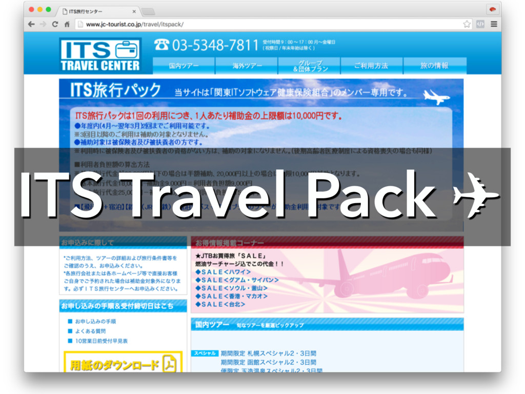 ITS Travel Pack ✈