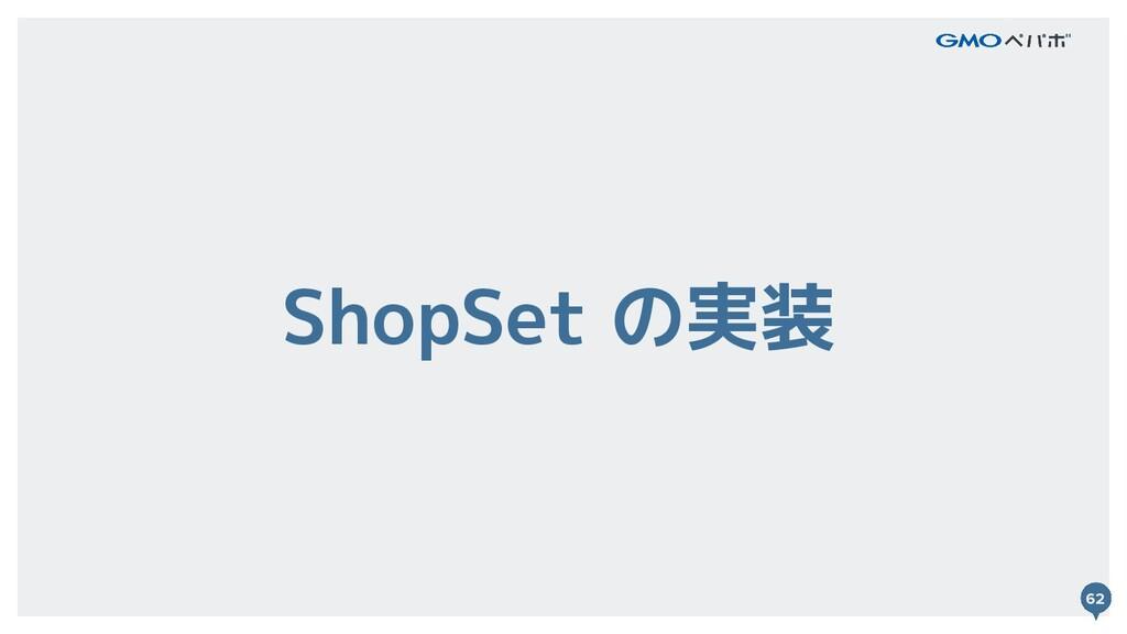 62 62 ShopSet の実装