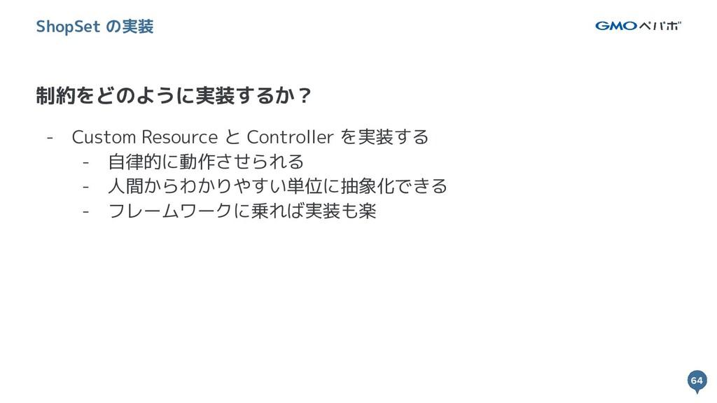 64 64 制約をどのように実装するか? ShopSet の実装 - Custom Resou...