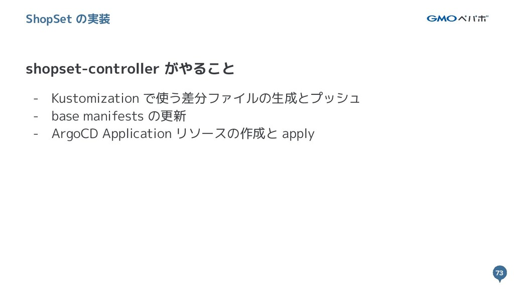 73 73 shopset-controller がやること ShopSet の実装 - Ku...