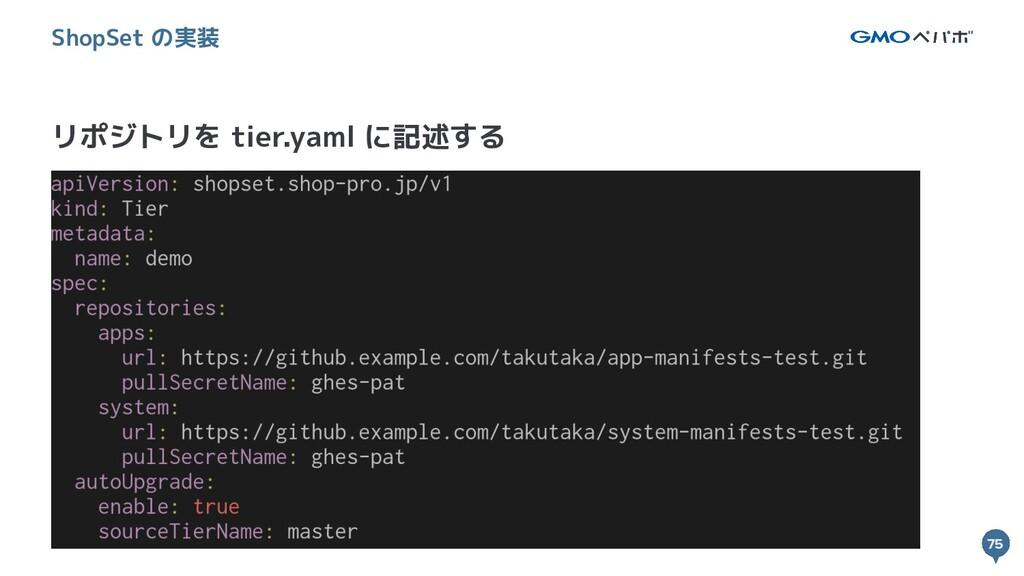 75 75 リポジトリを tier.yaml に記述する ShopSet の実装