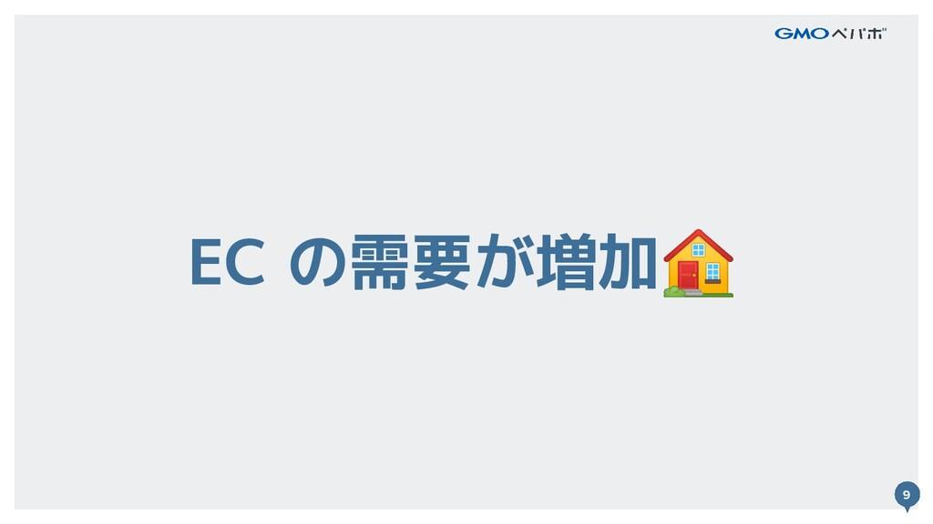 9 9 EC の需要が増加🏠