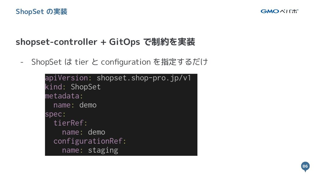 86 86 shopset-controller + GitOps で制約を実装 ShopSe...