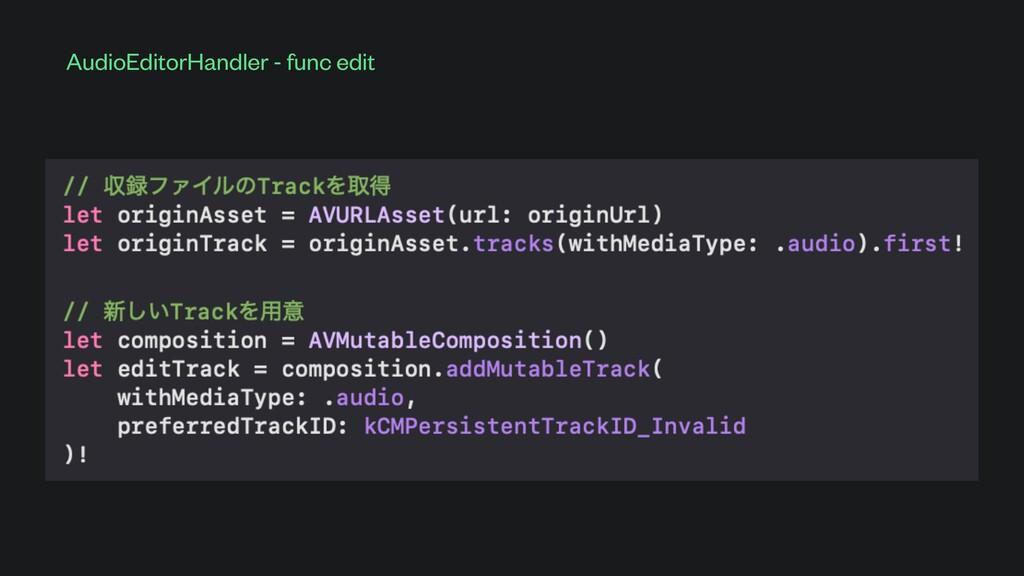 AudioEditorHandler - func edit