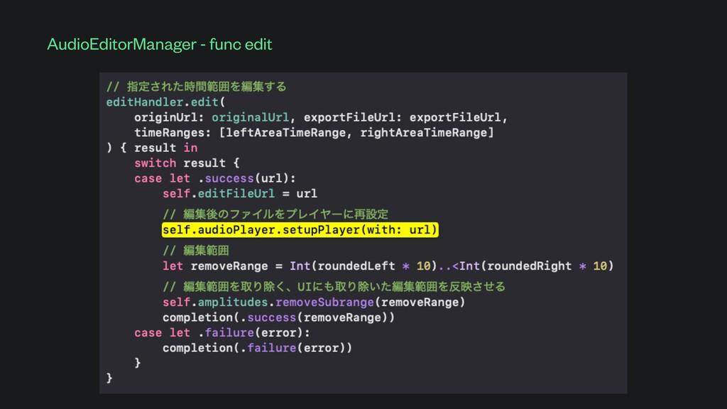 AudioEditorManager - func edit