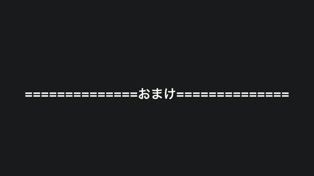 ==============͓·͚==============