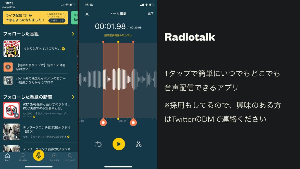 Radiotalk 1λοϓͰ؆୯ʹ͍ͭͰͲ͜Ͱ Ի৴Ͱ͖ΔΞϓϦ ※࠾༻ͯ͠ΔͷͰ...