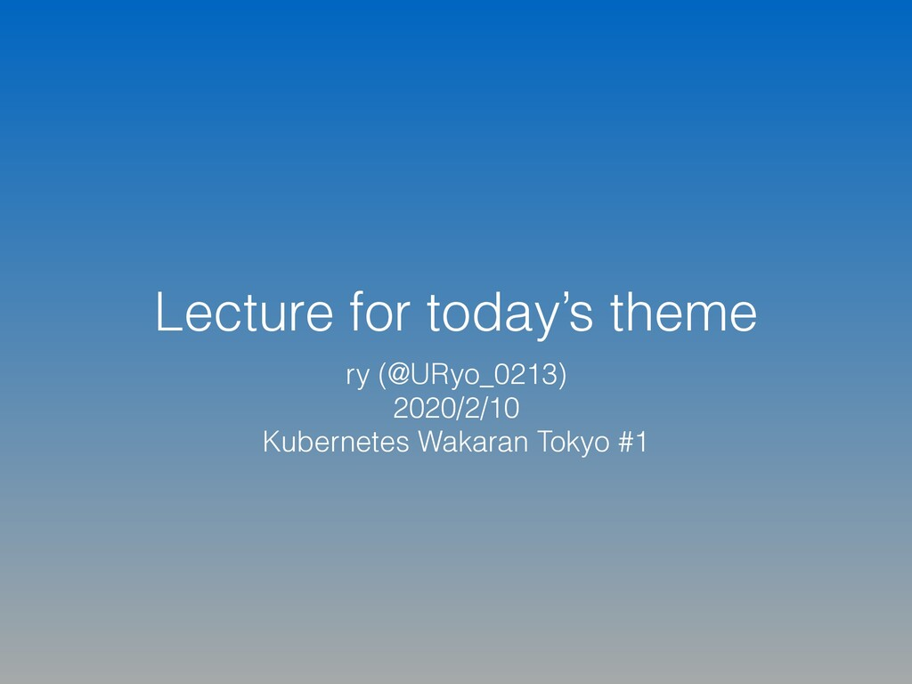 Lecture for today's theme ry (@URyo_0213) 2020/...
