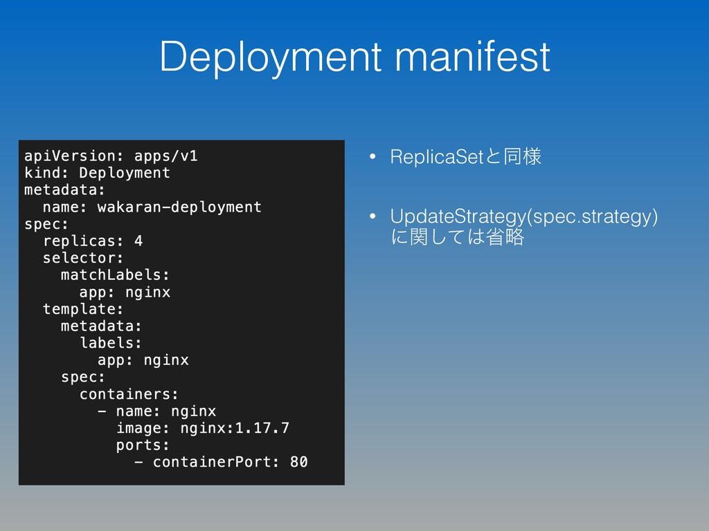 Deployment manifest • ReplicaSetͱಉ༷ • UpdateStr...