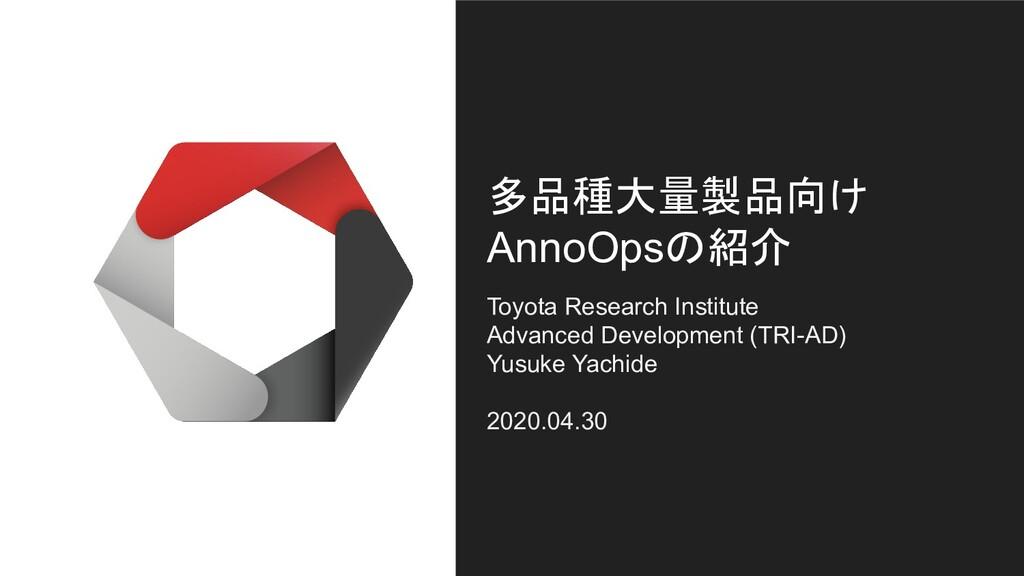 多品種大量製品向け AnnoOpsの紹介 Toyota Research Institute ...