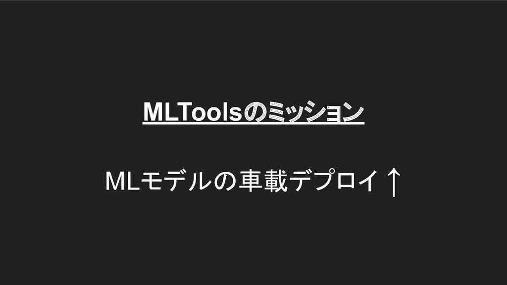 MLToolsのミッション MLモデルの車載デプロイ ↑