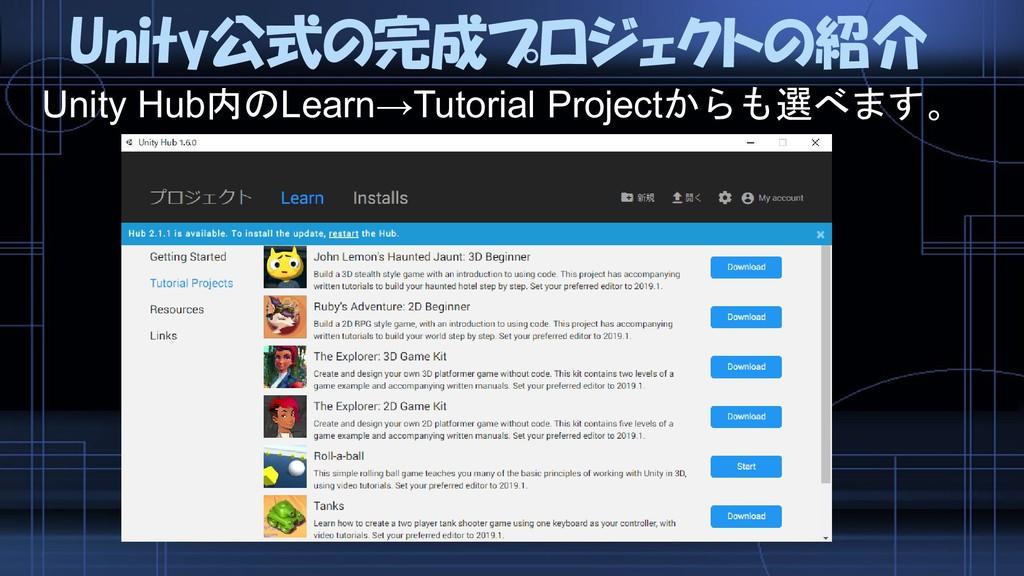 Unity公式の完成プロジェクトの紹介 Unity Hub内のLearn→Tutorial P...