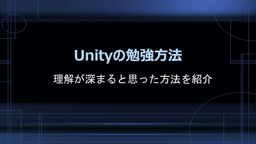 Unityの勉強方法 理解が深まると思った方法を紹介