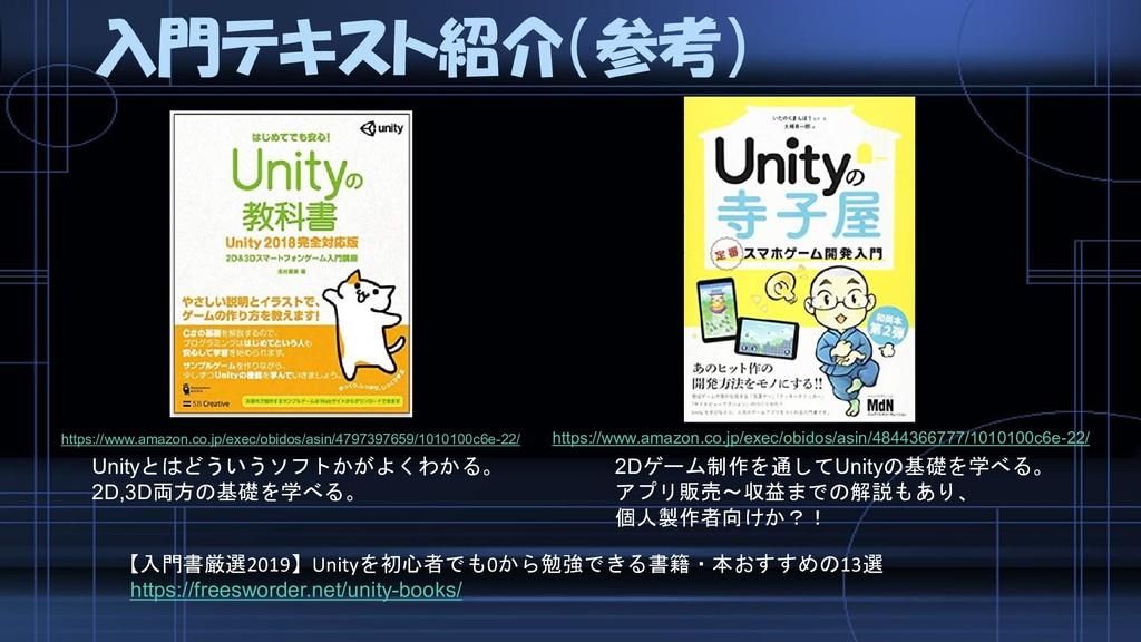 入門テキスト紹介(参考) https://freesworder.net/unity-book...