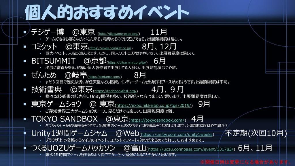 個人的おすすめイベント  デジゲー博 @東京 (http://digigame-expo.o...