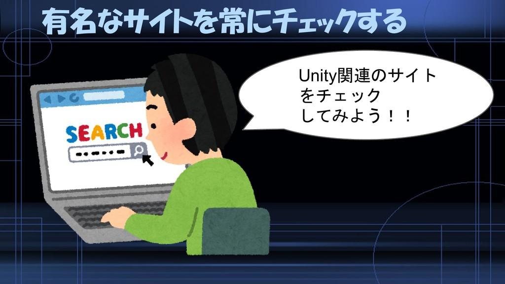 有名なサイトを常にチェックする Unity関連のサイト をチェック してみよう!!