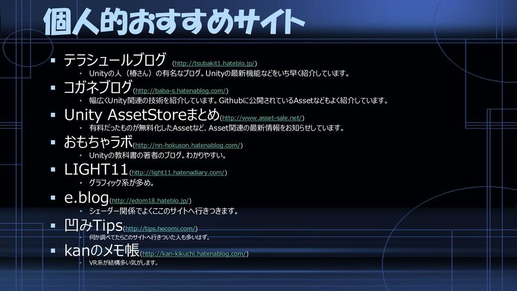 個人的おすすめサイト  テラシュールブログ (http://tsubakit1.hatebl...