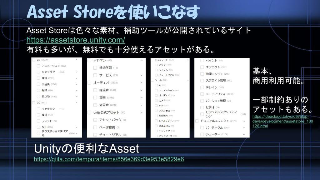 Asset Storeを使いこなす https://qiita.com/tempura/ite...
