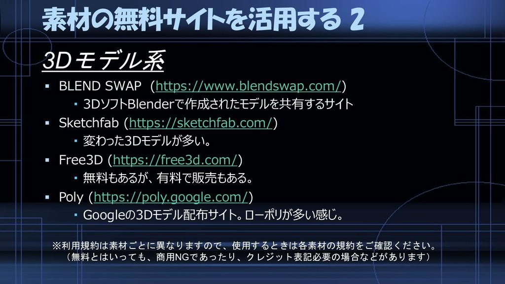 素材の無料サイトを活用する 2  BLEND SWAP (https://www.blend...
