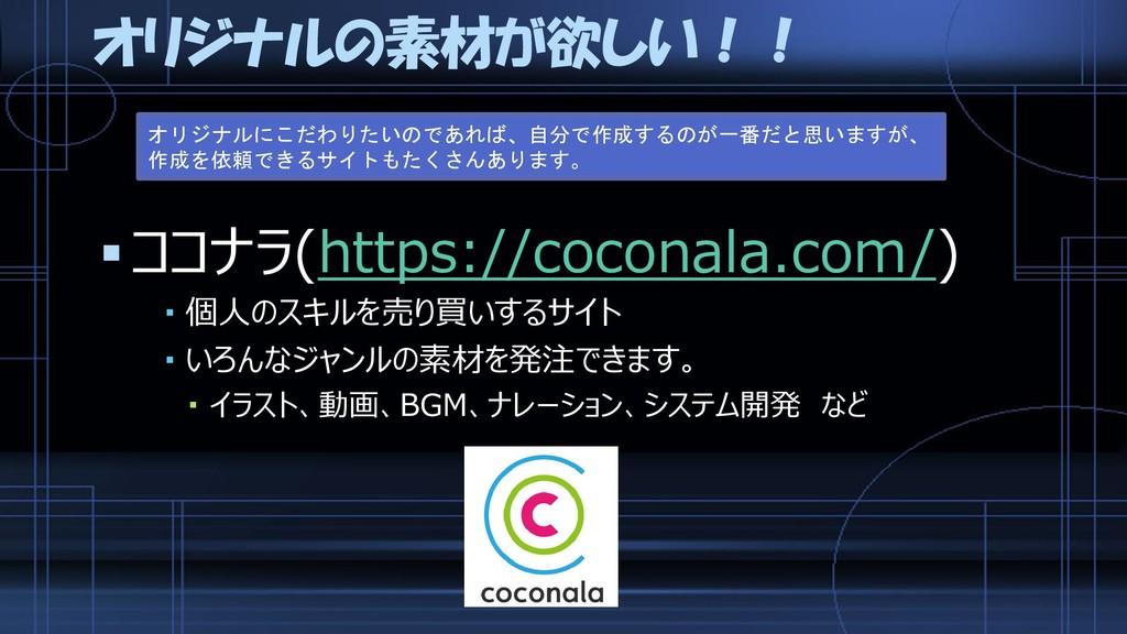 オリジナルの素材が欲しい!! ココナラ(https://coconala.com/)  個...