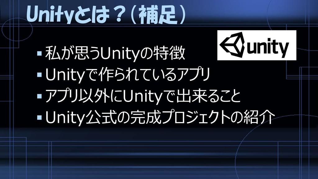 Unityとは?(補足) 私が思うUnityの特徴 Unityで作られているアプリ アプ...
