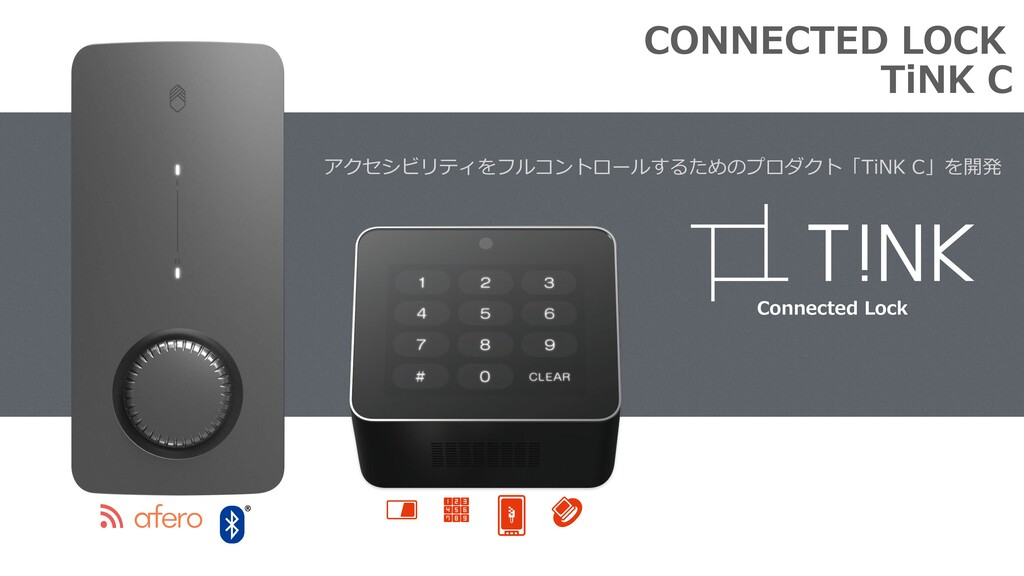 Connected Lock アクセシビリティをフルコントロールするためのプロダクト「TiNK...