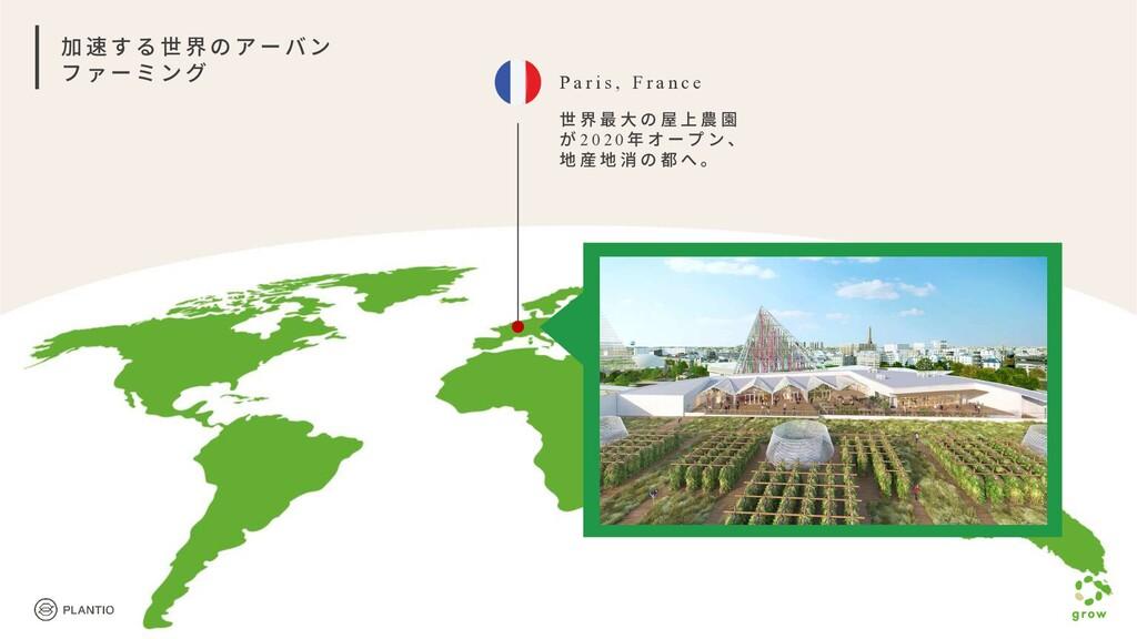 P a r i s , F r a n c e 世 界 最 ⼤ の 屋 上 農 園 が 2 0...