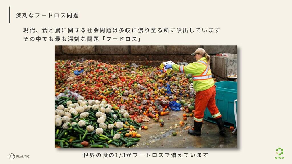 現 代 、 ⾷ と 農 に 関 す る 社 会 問 題 は 多 岐 に 渡 り ⾄ る 所 に...