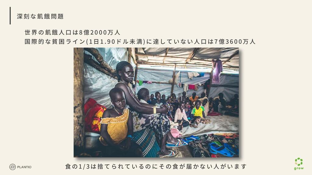 世 界 の 飢 餓 ⼈ ⼝ は 8 億 2 0 0 0 万 ⼈ 国 際 的 な 貧 困 ラ イ...
