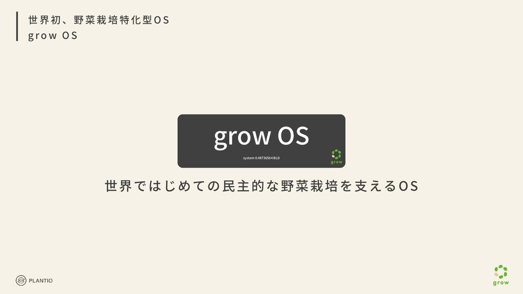 世 界 初 、 野 菜 栽 培 特 化 型 O S g r o w O S grow OS s...