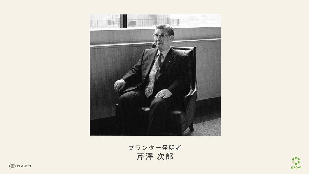 プ ラ ン タ ー 発 明 者 芹澤 次郎