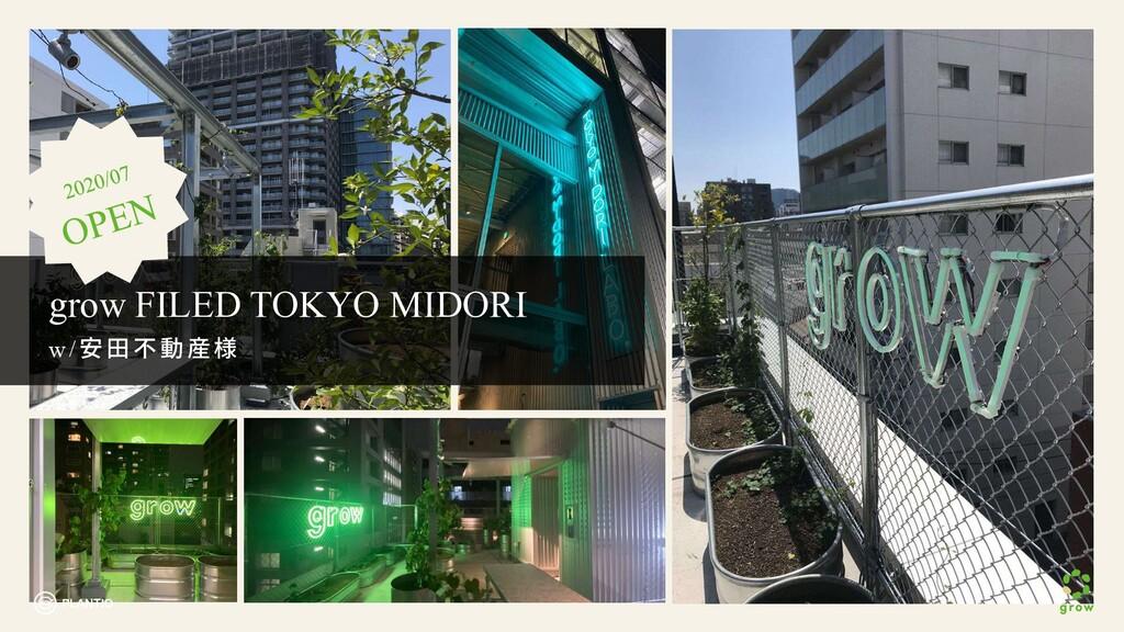 grow FILED TOKYO MIDORI w /安⽥ 不 動産様