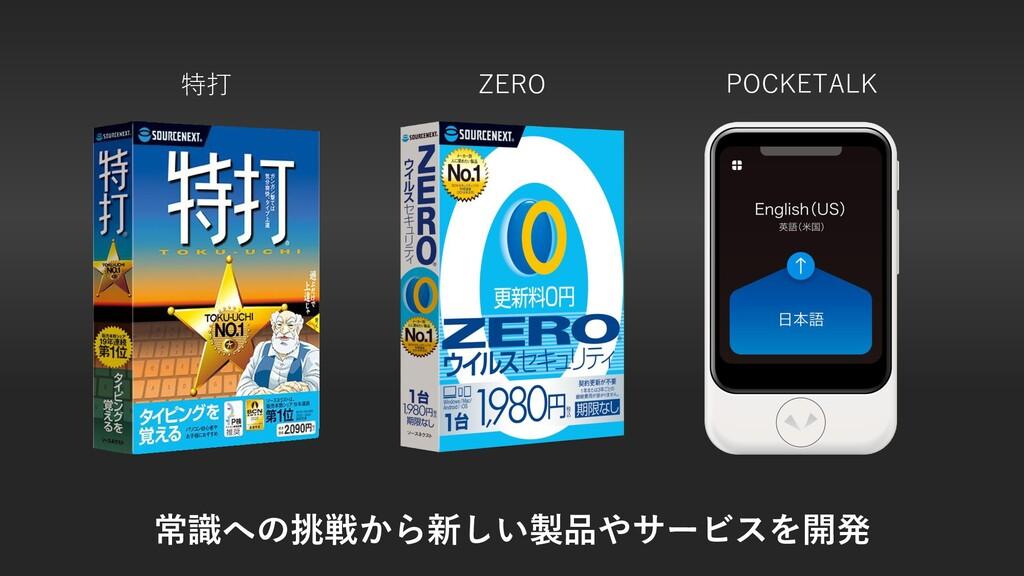 特打 ZERO POCKETALK 常識への挑戦から新しい製品やサービスを開発