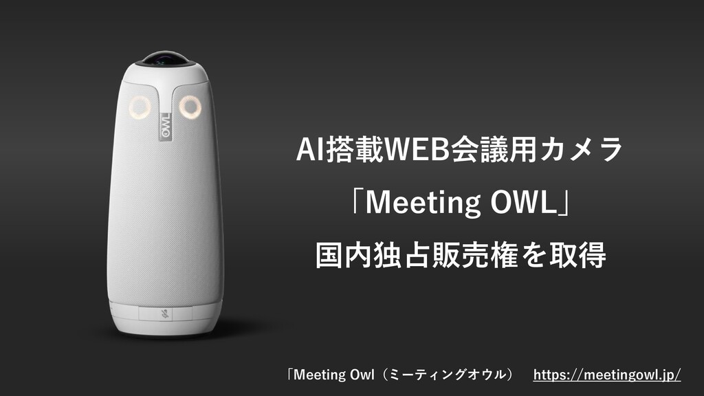 AI搭載WEB会議用カメラ 「Meeting OWL」 国内独占販売権を取得 「Meeting...
