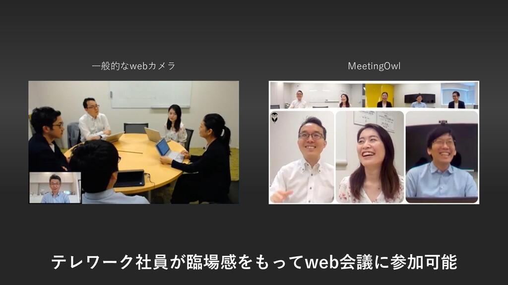 一般的なwebカメラ MeetingOwl テレワーク社員が臨場感をもってweb会議に参加可能