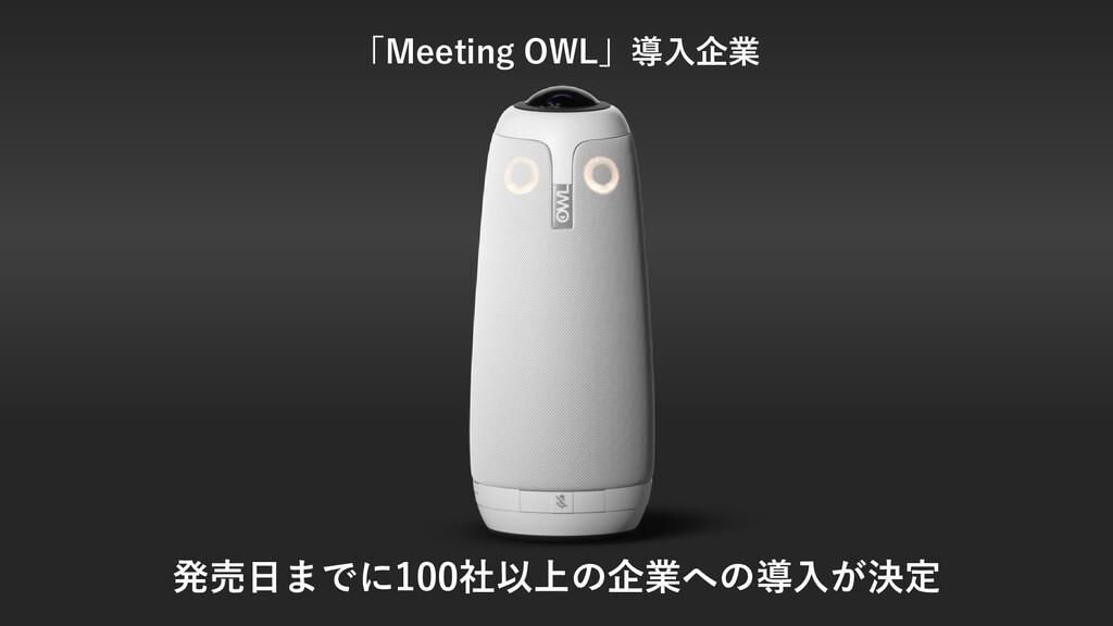 「Meeting OWL」導入企業 発売日までに100社以上の企業への導入が決定