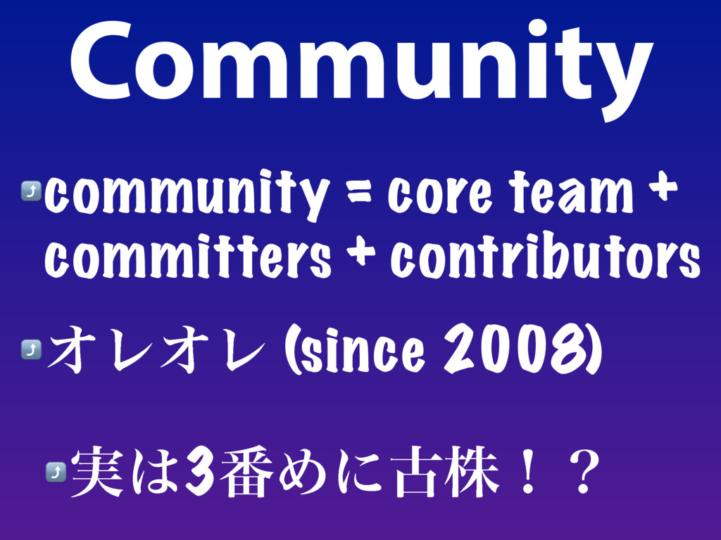 Community ⤴ community = core team + committers ...