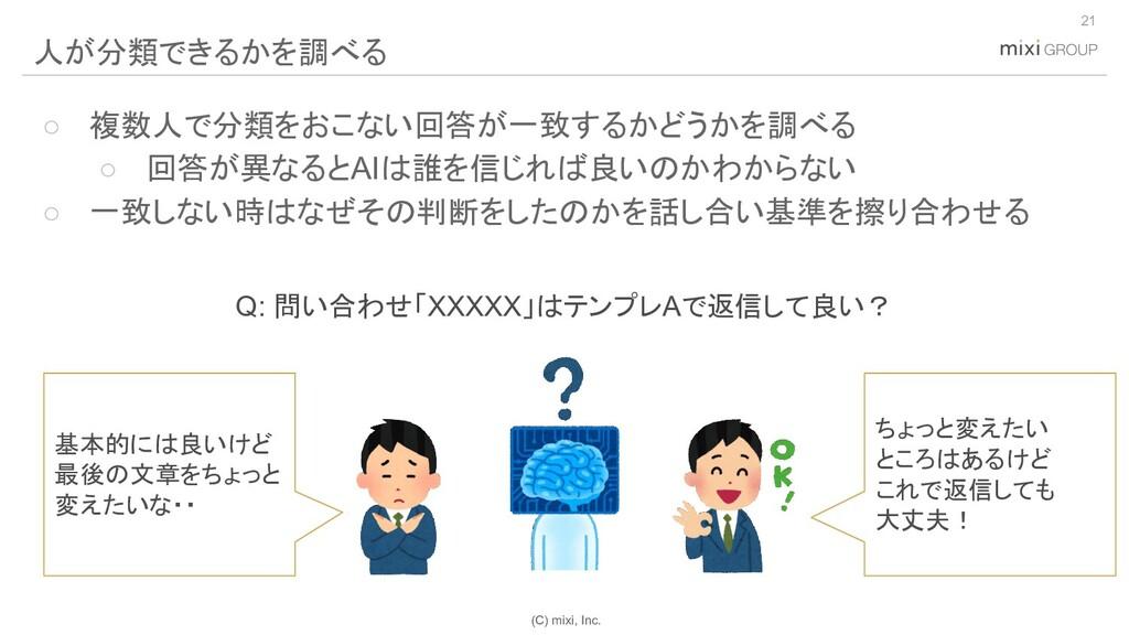 (C) mixi, Inc. ○ 複数人で分類をおこない回答が一致するかどうかを調べる ○ 回...