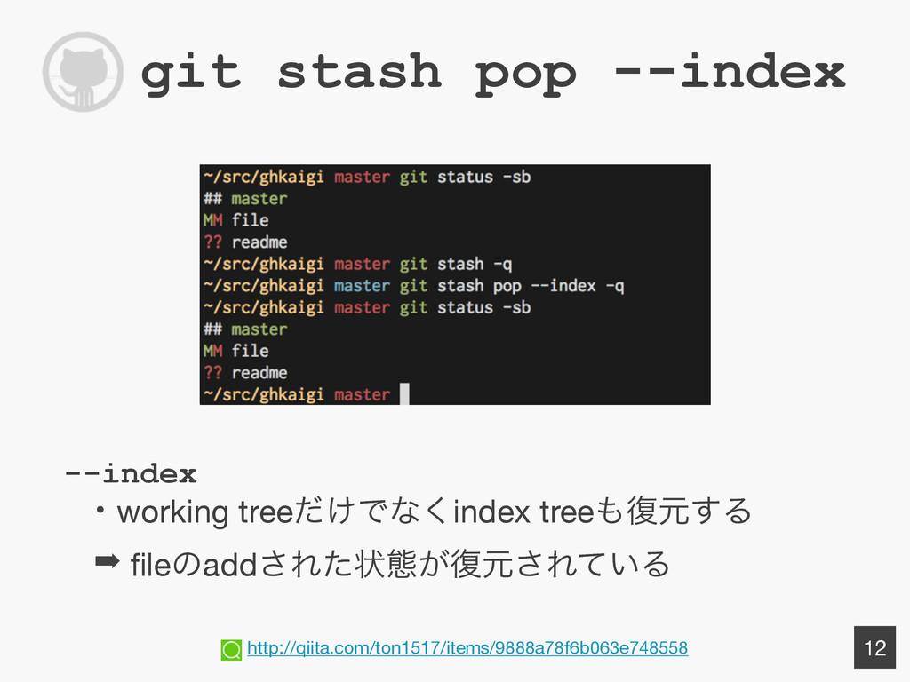 git stash pop --index --index • working tree͚ͩͰ...